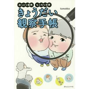 著:tomekko 出版社:赤ちゃんとママ社 発行年月:2018年03月 キーワード:子育て しつけ