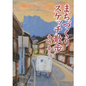 まちづくりスケッチ散歩 / 寺崎喜三|bookfan