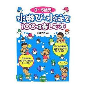 編著:山本秀人 出版社:いかだ社 発行年月:2007年06月