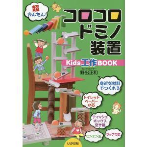 コロコロドミノ装置 Kids工作BOOK / 野出正和