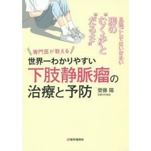 著:齋藤陽 出版社:医学通信社 発行年月:2019年02月