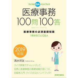 著:清水祥友 出版社:医学通信社 発行年月:2019年04月