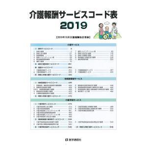出版社:医学通信社 発行年月:2019年09月