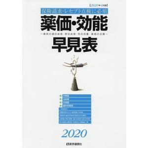 薬価・効能早見表 2020年4月版