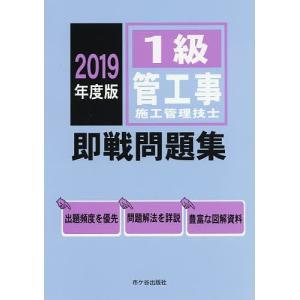 1級管工事施工管理技士即戦問題集 2019年度版