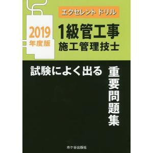 1級管工事施工管理技士試験によく出る重要問題集 2019年度版