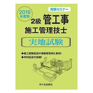 2級管工事施工管理技士実地試験 実戦セミナー 2019年度版 / 阿部洋 / 渡邊光三
