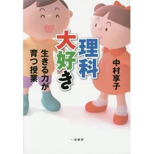 理科大好き 生きる力が育つ授業 / 中村享子