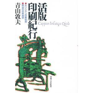 活版印刷紀行 キリシタン印刷街道 明治の印刷地図 / 青山敦夫