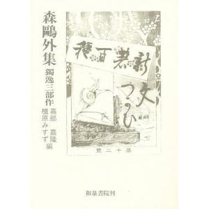森鴎外集 独逸三部作 / 森鴎外 / 嘉部嘉隆 / 檀原みすず|bookfan
