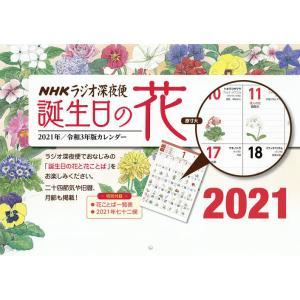 カレンダー '21 誕生日の花|bookfan