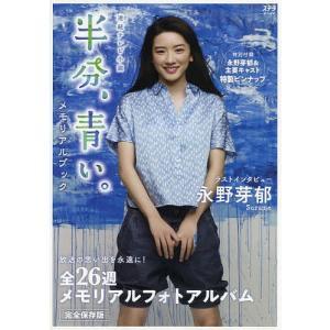半分、青い。メモリアルブック 連続テレビ小説