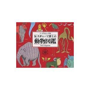 ノーダリニッチ島 K・スギャーマ博士の動物図鑑 / K.スギャーマ