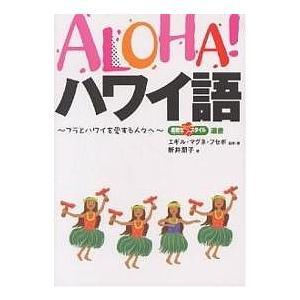 ALOHA!ハワイ語 フラとハワイを愛する人々へ / エギル・マグネ・フセボ / 新井朋子 / 旅行