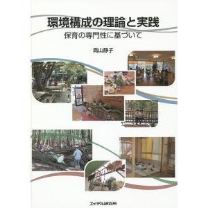 著:高山静子 出版社:エイデル研究所 発行年月:2014年06月