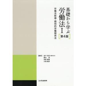 基礎から学ぶ労働法 1 / 金子征史 / 代表藤本茂 / 高野敏春