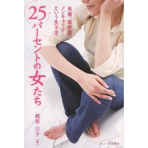 著:梶原公子 出版社:あっぷる出版社 発行年月:2014年05月