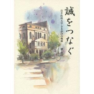 誠をつなぐ 岩手医科大学さきがけの軌跡 / 榊悟