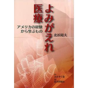 よみがえれ医療 アメリカの経験から学ぶもの 北浜昭夫 著 の商品画像 ナビ