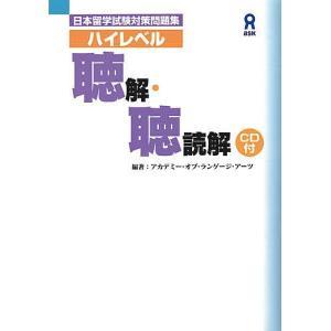 出版社:アスク出版 発行年月:2009年11月
