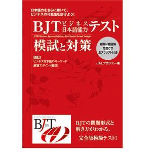 BJTビジネス日本語能力テスト模試と対策|bookfan