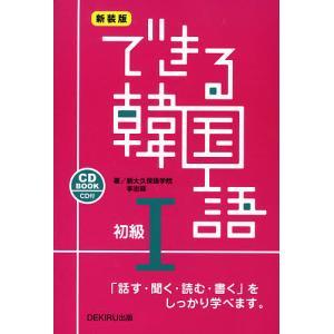 出版社:DEKIRU出版 発行年月:2010年01月