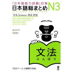 日本語総まとめ N3文法