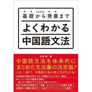 著:丸尾誠 出版社:アスク出版 発行年月:2010年08月
