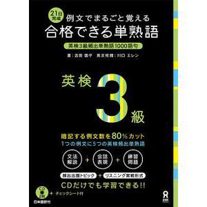 合格できる単熟語英検3級