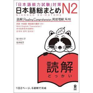 日本語総まとめ N2 読解