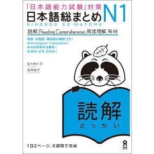 日本語総まとめ N1 読解