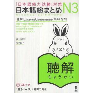 日本語総まとめ N3 聴解/佐々木仁子/松本紀子