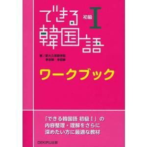著:新大久保学院 出版社:アスク出版 発行年月:2011年11月