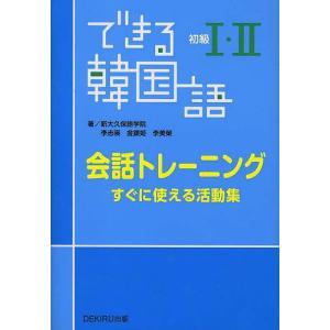 著:新大久保語学院 著:李志暎 著:金鎮姫 出版社:DEKIRU出版 発行年月:2011年12月