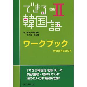 著:李志暎 著:房賢嬉 出版社:アスク出版 発行年月:2012年12月
