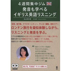 執筆:米山明日香 出版社:アスク出版 発行年月:2014年04月 シリーズ名等:4週間集中ジム