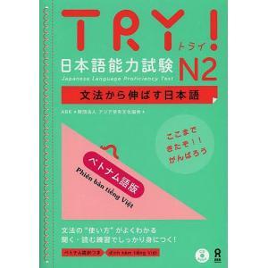 TRY!日本語能力試験N2 ベトナム語版 / ABK