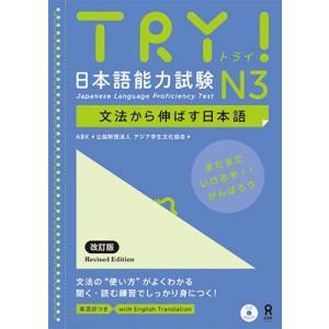 TRY!日本語能力試験N3 改訂版 / ABK
