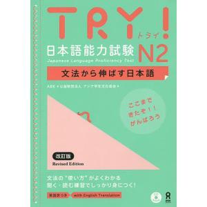 TRY!日本語能力試験 N2 改訂版 / ABK