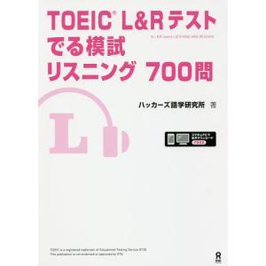TOEIC L&Rテストでる模試リスニンの商品画像 ナビ