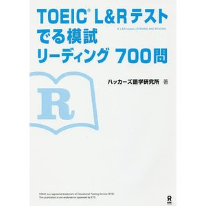 TOEIC L&Rテスト でる模試リーディング 700問 ハッカーズ語学研究所 著者 の商品画像|ナビ