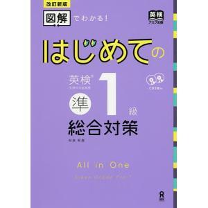 はじめての英検準1級 総合対策 改訂新版 / 和泉有香|bookfan