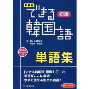 著:李志暎 著:朴雪煕 出版社:DEKIRU出 発行年月:2016年07月