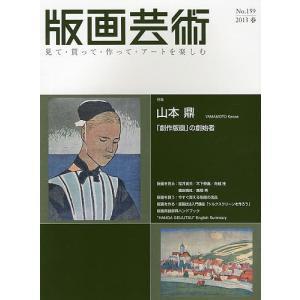 版画芸術 見て・買って・作って・アートを楽しむ No.159(2013春)