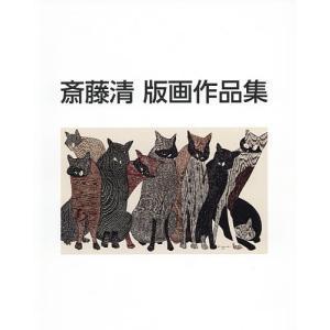 斎藤清版画作品集 / 斎藤清