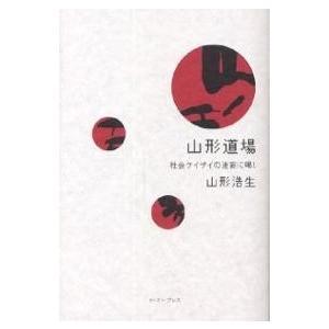 山形道場 社会ケイザイの迷妄に喝! / 山形浩生|bookfan