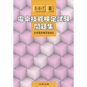 電卓技能検定試験問題集5・6・7級|bookfan