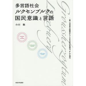 多言語社会ルクセンブルクの国民意識と言語 第二次世界大戦後から1984年の言語法、そして現代 / 小川敦 bookfan