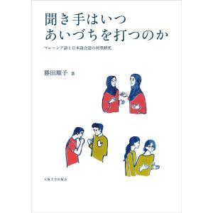 聞き手はいつあいづちを打つのか マレーシア語と日本語会話の対照研究 / 勝田順子 bookfan