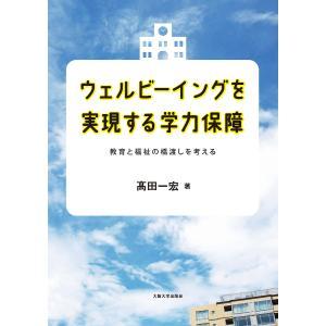 ウェルビーイングを実現する学力保障 教育と福祉の橋渡しを考える / 高田一宏